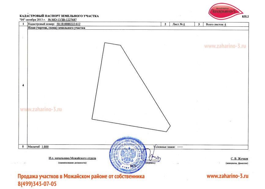 Кадастровый паспорт на дачный участок в Можайском р-не