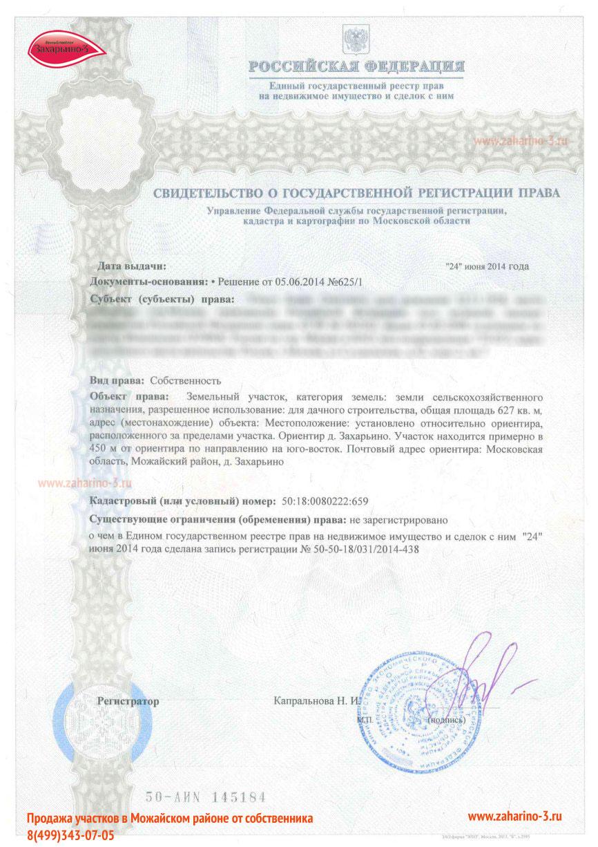 Образец свидетельства о собственности на участок в поселке Захарьино-3 Можайского района